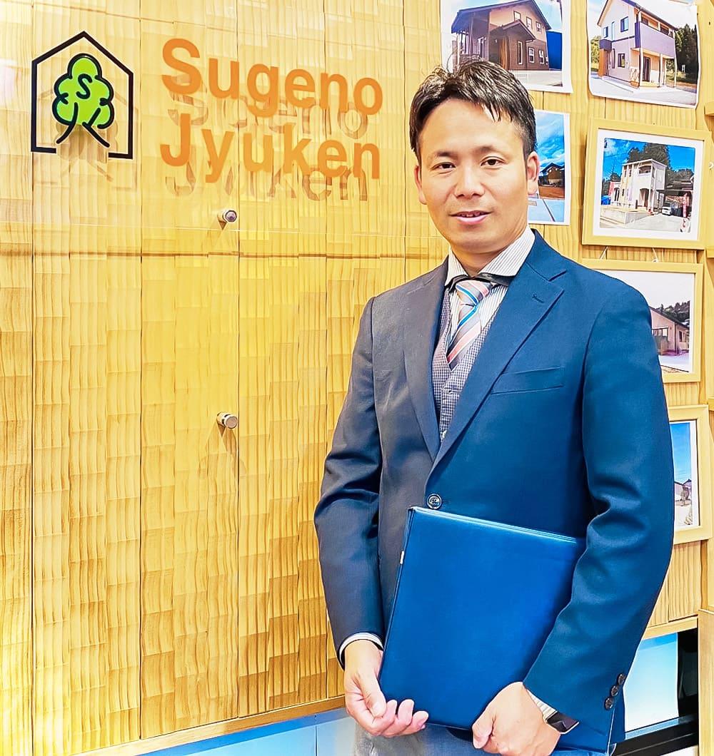 株式会社 すげの住研 代表取締役 菅野 雅利