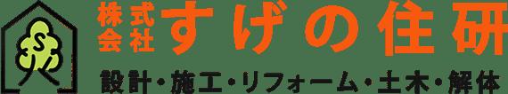 すげの住研のロゴマーク